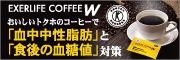 エクサライフコーヒーW ~血中中性脂肪と食後の血糖値~