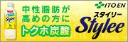 スタイリー炭酸水 レモン味 ~中性脂肪の減少を助ける~